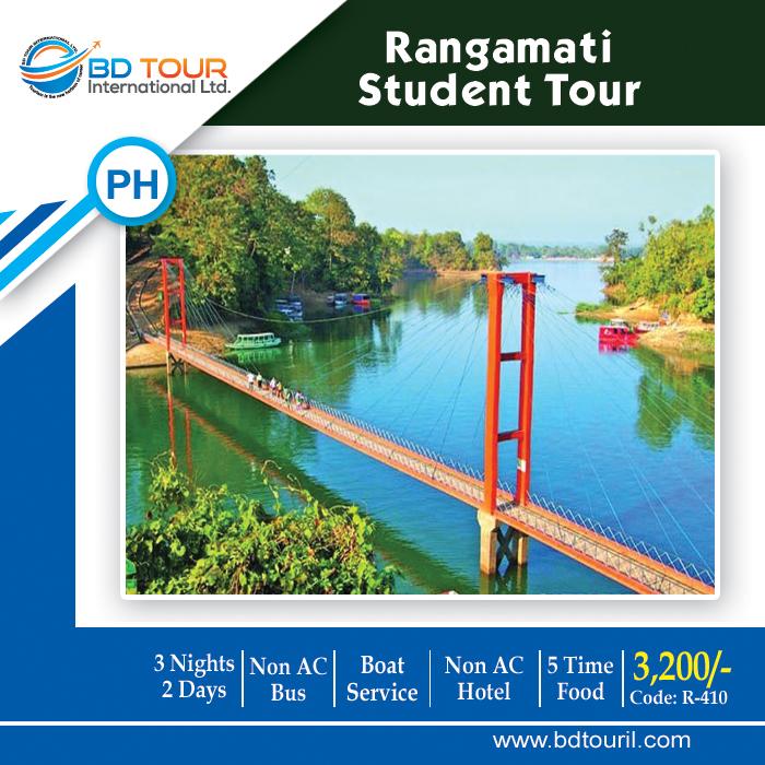 RANGAMATI STUDENT TOUR (P)