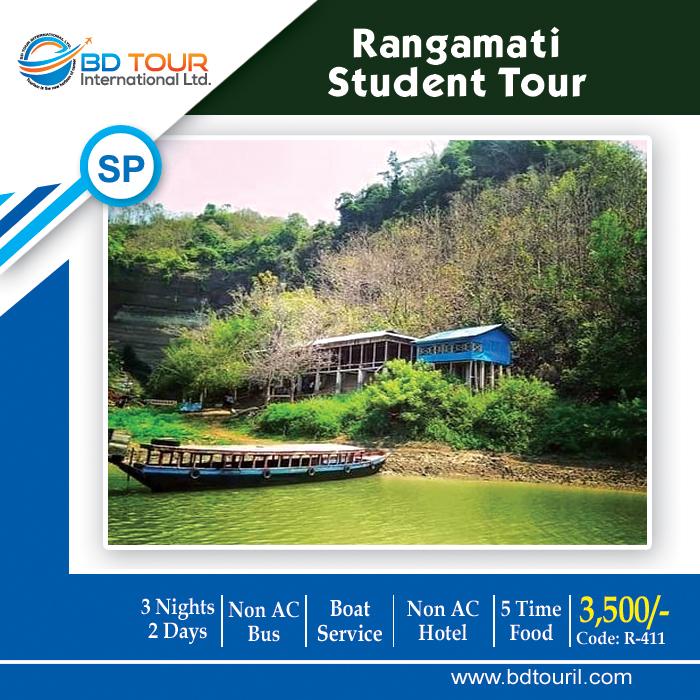 RANGAMATI STUDENT TOUR (S-P)
