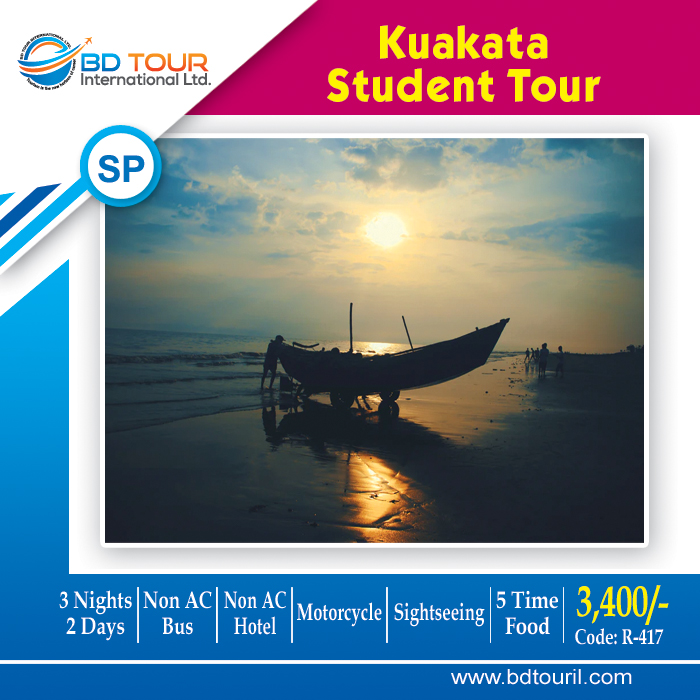 KUAKATA STUDENT TOUR (S-P)